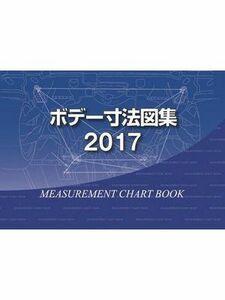 【即決】「ボデー寸法図集」 2017年度版