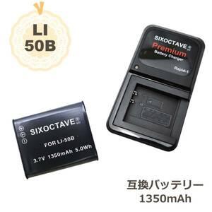OLYMPUSオリンパス LI-50B互換バッテリーとプレミアム互換充電器【新品】SZ-30MR / SZ-10 / SP-810UZ / SP-800UZ/μ-9010