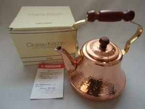 即落札 純銅クラッシーケットル2,5リットル 新品未使用品  新潟 銅製 ケトル やかん 銅 日本製 銅ヤカン 薬缶 新品 ケットル2、5