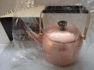 即落札 純銅製1,7リットル 新品未使用品  新潟 銅製 ギャルソンケットル やかん 銅 日本製 銅ヤカン 薬缶 新品 ケットル1,7