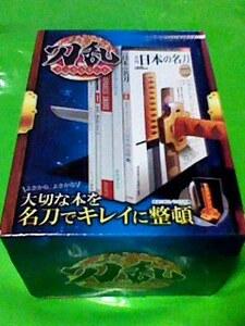 刀乱 ブックスタンド 山姥切国広 模造刀磁石 仕切り版2枚入り 刀剣乱舞便乗品