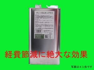 期間限定 重機ユンボ灯油を軽油/ディーゼルオンプラス18L(正規代理店)
