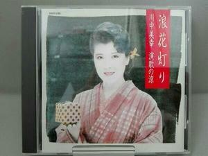 川中美幸/浪花灯り~演歌の涼