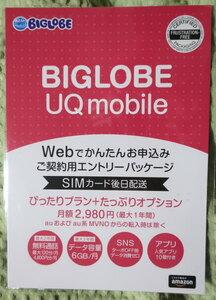 BIGLOBE UQ mobile Webでかんたんお申込み ご契約用エントリーパッケージ