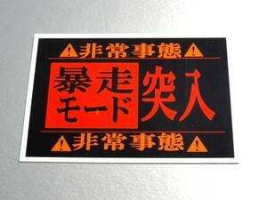ev▲暴走モード突入! 【マグネット仕様】 4.5x6.3cm Sサイズ 1枚 即買 ▲車に 耐水マグネットシート 磁石 マグネットステッカー [黒]