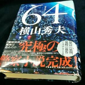 [単行本]64(ロクヨン)/横山秀夫(帯付)映画化