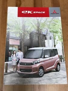 三菱自動車工業 - ek SPACE(イーケー・スペース)の【カタログ】×1 Style Edition×1 【アクセサリカタログ】×1 (2016年7月現在)