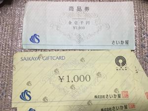 さいか屋百貨店 商品券1,000円分