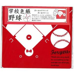 新品 学校色紙 野球 アルタ 寄せ書き 色紙 卒業 入学 部活 思い出 手作り 野球部