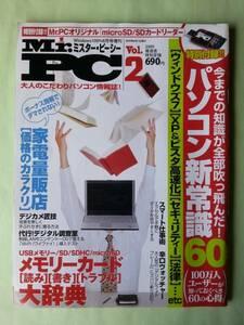 ☆Mr.PC☆ミスターピーシー☆Vol.2☆Windows100%8月号増刊☆パソコン新常識60☆