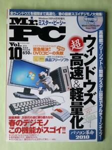☆Mr.PC☆ミスターピーシー☆Vol.10☆Windows100%4月号増刊☆ウィンドウズ超高速&軽量化☆
