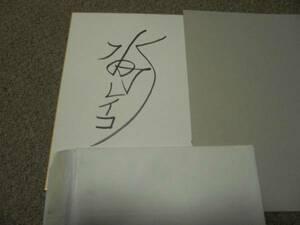 歌手、俳優 水町レイコさん 直筆サイン色紙 宛名、日付け入り