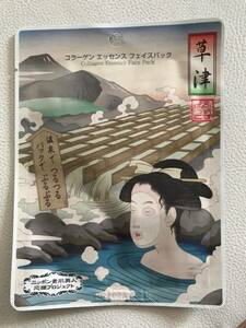 【Face Pack】 Kusatsu collagen essence Face pack FACEPACK New article unused