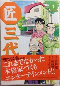 匠三代 1 (ビッグコミックス)倉科 遼、佐藤 智一