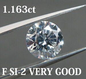 1.163 F SI-2 VERY GOOD 鑑定済◆中央宝石研究所ソーティング付(中宝研・CGL)◆天然 ダイヤモンド ルース(裸石)