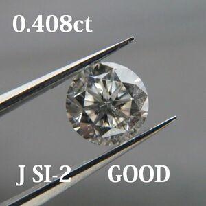 0.408ct SI-2 J GOOD 鑑定済◆中央宝石研究所ソーティング付(中宝研・CGL)◆天然 ダイヤモンド ルース(裸石)