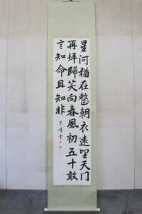 【文明館】真峰筆/肉筆紙本掛軸/書道美術MM48