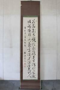 【文明館】紙本掛軸/日本書道美術MM76