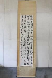 【文明館】渡辺雄太郎「懐素千文」紙本掛軸/日本書道美術MM82