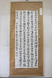 【文明館】閑道人筆・紙本掛軸/日本書道美術MM85