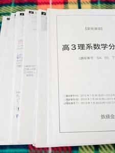 鉄緑会 高3理系数学分野別 駿台 河合塾 鉄緑会 代ゼミ Z会 ベネッセ SEG 共通テスト