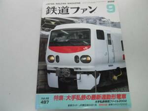 ●K299●鉄道ファン●200209●私鉄通勤東武30000系電車JR東E491系キヤ193系●即決
