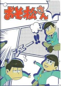 Mr. Osomatsu .. clear file collection single goods H