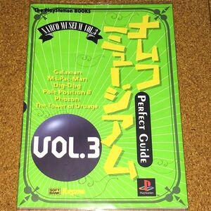 美品★PS★ナムコミュージアム VOL.3 パーフェクトガイド 初版/ハガキ/オマケ付 攻略本◆送料無料