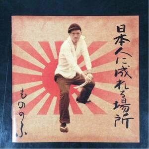 (23)中古CD100円 帯付 ディスクキズ無 もののふ 日本人に成れる場所