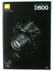 【カタログのみ】3210◆ニコン Nikon D600◆ 2012年11月版カタログ