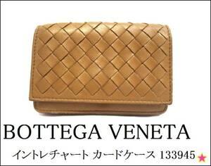 【BOTTEGA VENETA】 ボッテガヴェネタ カードケース イントレチャート エバノ ナッパ レザー 名刺入れ ブラウン 箱付き