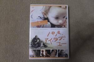 洋画DVD パパ、アイラブユー