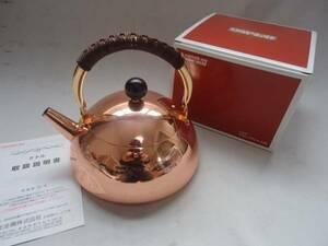 即落札特価品 純銅 コスミックケットルS-820 容量2,0リットル 新品未使用品銅のやかん ケットル 銅製品 銅ヤカン 銅やかん