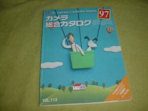 prompt decision! camera general catalogue 1997 year Midzuki Arisa