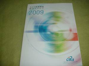 prompt decision! camera image equipment general catalogue 2009 year