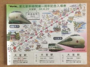 東北新幹線開業1周年記念乗車券