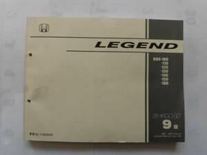 旧車 ホンダ レジェンド パーツカタログ 9版 平成14年9月 KB9-100 110 120 130 140 150 160