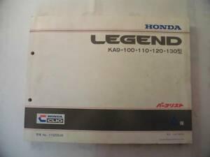 旧車 ホンダ レジェンド パーツカタログ 6版 平成12年3月 KA9-100 110 120 130