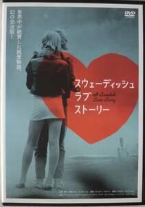 DVD R落●スウェーディッシュ・ラブ・ストーリー/ロイ・アンダーソン