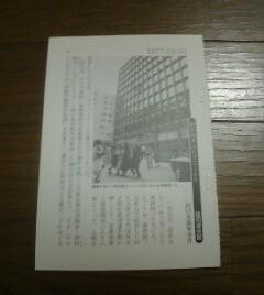 昭和戦後史の現場 経団連会館 経団連襲撃事件 1977・03・03 切抜き