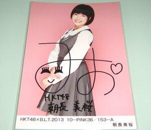 B.L.T.◆HKT48 2013 A BLT 生写真 朝長美桜 直筆サイン