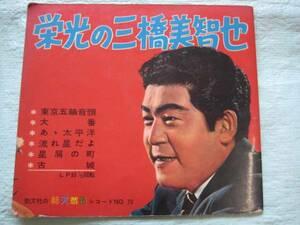 valuable! Showa Retro [. light. three . beautiful ..] Tokyo . wheel sound head old castle daA5-waA5