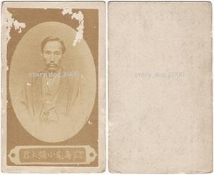 古写真 明治期 鳥尾小弥太 長州藩士 奇兵隊 幕末 陸軍中将 鶏卵紙