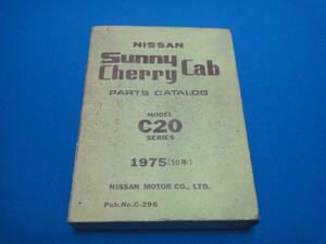 日産 SUNNY CHERRY CAB サニー チェリー キャブ トラック、ライトバン C20 パーツカタログ  旧車 希少