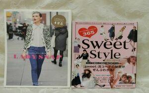 (50386)宝島社 Sweet Style など2冊セット USED