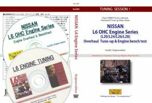 old car * out of print car DIY help manual Nissan L6 engine disassembly * collection . attaching & bench test DVD. collection . attaching thorough . test . compilation approximately did PDF/CD. 2 pieces set.