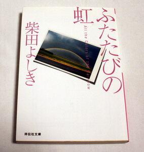 祥伝社文庫「ふたたびの虹」柴田よしき 恋愛&ヒューマン・ミステリーの傑作