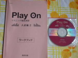 即決☆数研出版 Play On リスニング徹底演習 入試編2☆ワークブック☆ CD2枚付