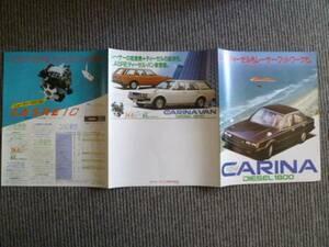 @当時物 トヨタ ニューカリーナ NEW CARINA DIESEL 1800 見開き1枚 カタログ 希少 レア 旧車 国産 資料