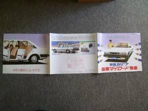 @当時物 トヨタ カリーナ CARINA 豪華マイロード発表 ひとつ上いく装備がニクイニクイ 見開き1枚 カタログ 希少 レア 旧車 国産 資料
